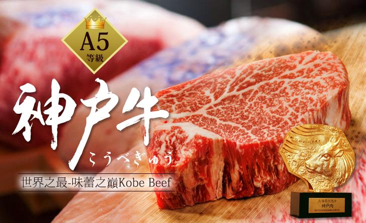 【台北濱江】日本A5神戶和牛菲力原料肉~肉質極為細膩,口感上乘甘甜