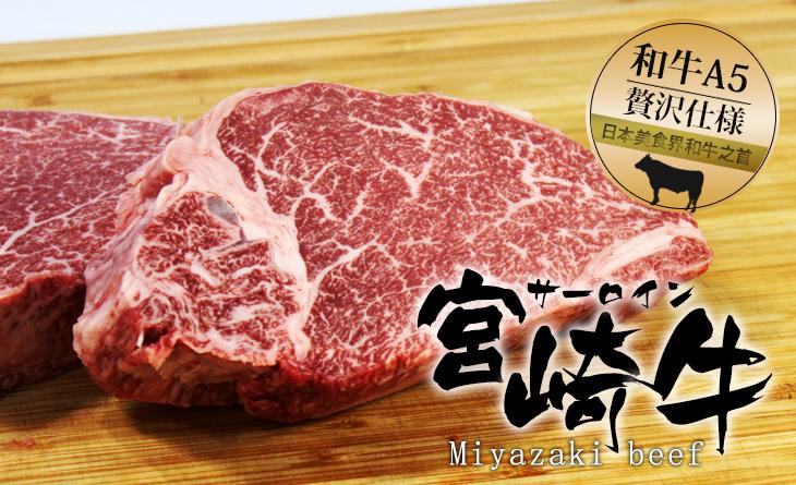 【台北濱江】日本A5宮崎和牛菲力原料肉~力壓名滿天下的松阪牛、神戶牛、近江牛
