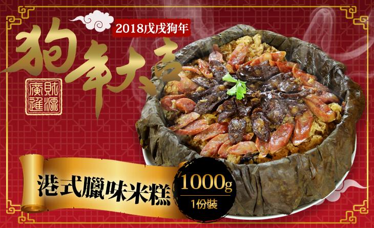 2018年菜預購年貨大街【台北濱江】港式臘味米?kg/包~臘腸的油脂和香氣爽口釋放到糯米之中