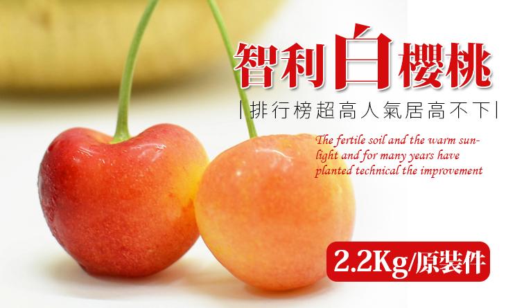 【台北濱江】產量只有紅櫻桃的5%!極其珍貴稀少~智利白櫻桃2.2kg箱(原裝件)