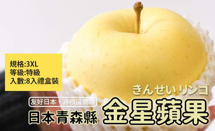 【台北濱江】日本婚宴喜慶典禮的高級贈禮?日本青森金星蘋果3XL禮盒裝(8入)