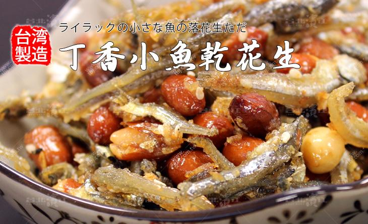 【台北濱江】丁香小魚乾花生200g/包~下酒必備!!一口接一口超香的~台灣製造