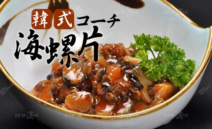 【台北濱江】韓式海螺片200g/包~香辣Q彈辣中帶勁好下飯!配啤酒超讚的~