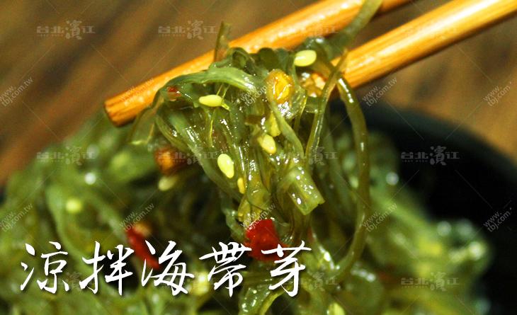 【台北濱江】涼拌海帶芽200g/包x2~老人小孩都方便吃~鮮滑的口感好好吃~