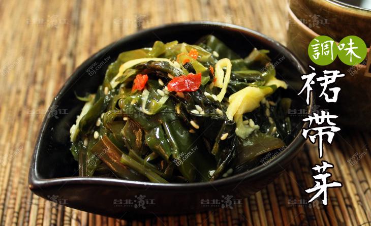 【台北濱江】調味裙帶芽200g/包x2~居家良伴小幫手~還在煩惱要煮什麼嗎?就吃這個吧~