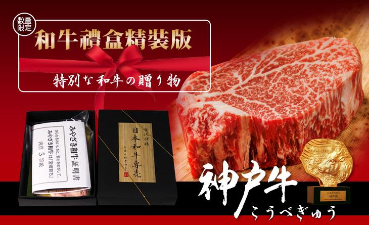 【台北濱江】日本A5神戶和牛菲力280~300g/片(厚切)禮盒精裝版~肉質極為細膩,口感上乘甘甜