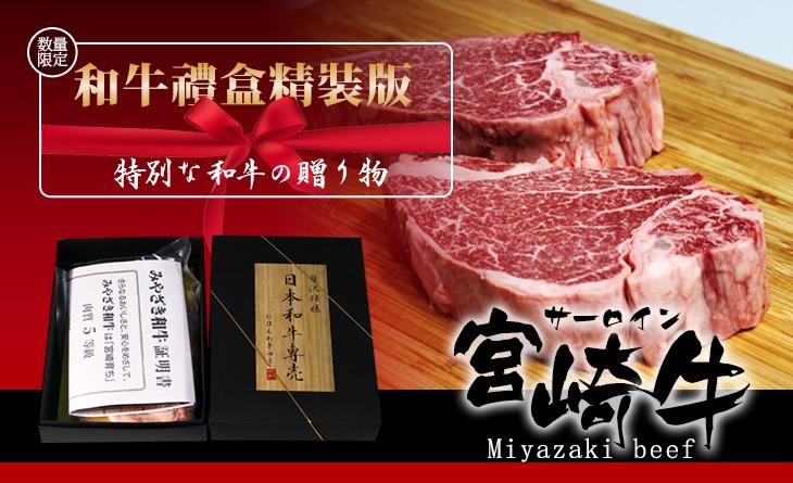 【台北濱江】日本A5宮崎和牛菲力280~300g/片(厚切)禮盒精裝版~蟬聯三屆和牛奧運冠軍