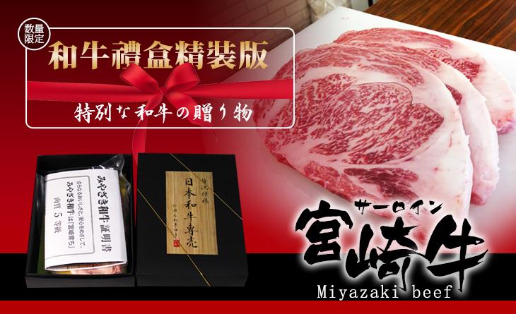 【台北濱江】日本A5宮崎和牛肋眼280~300g/片(厚切)禮盒精裝版~蟬聯三屆和牛奧運冠軍