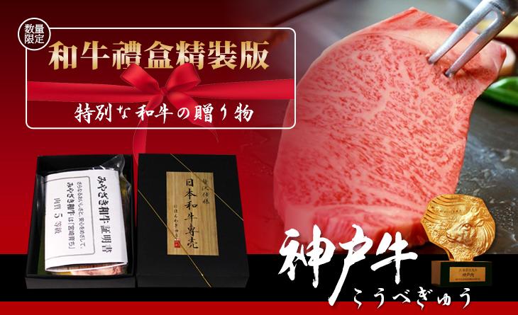 【台北濱江】日本A5神戶和牛肋眼280~300g/片(厚切)禮盒精裝版~肉質極為細膩,口感上乘甘甜