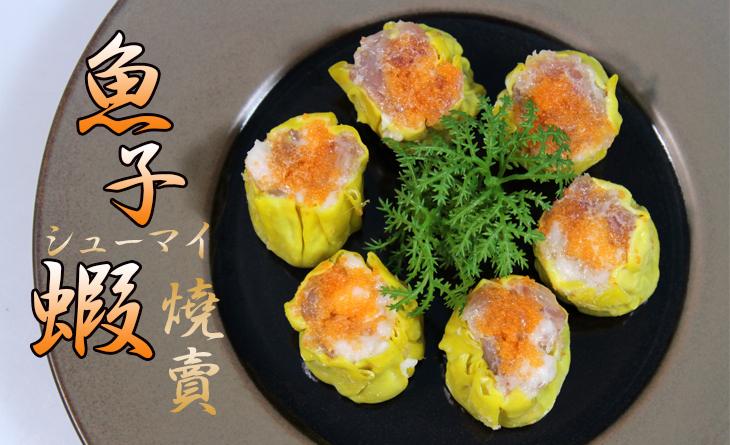 【台北濱江】新鮮彈牙的豬肉塊及鮮蝦仁,材料紮實用心-魚子蝦燒賣10顆/盒