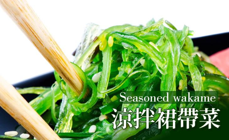 【台北濱江】涼拌裙帶菜200g/包x2~日式開胃風味小吃立即享,下酒看電視的休閒涼拌~