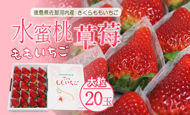 高級感?群【台北濱江】?島?水蜜桃草莓原裝件900g/盒(20玉入)