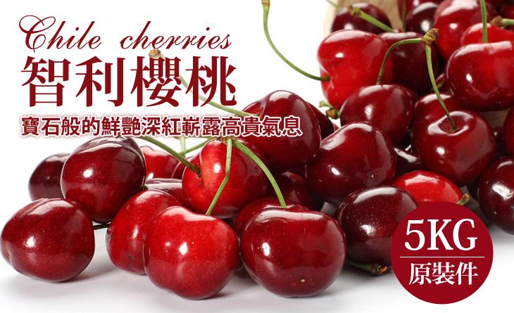 下殺免運【台北濱江】冬季紅寶石智利櫻桃5kg/箱(原裝件)~酸甜滋味無限在口中綿延不絕