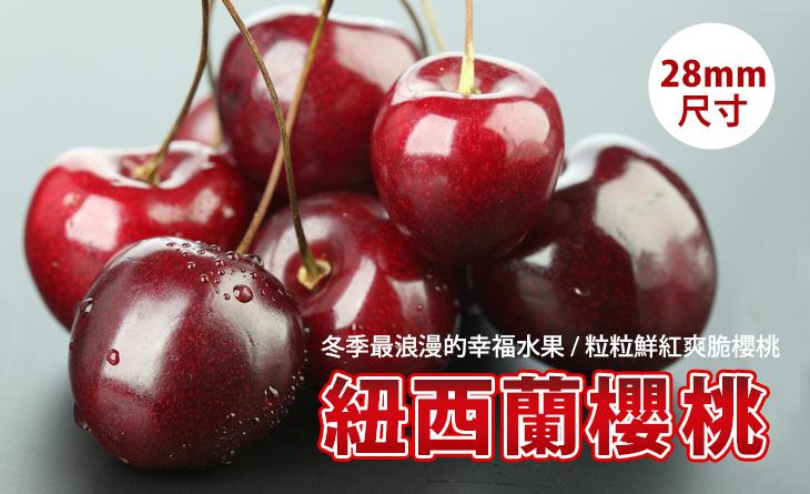 【台北濱江】冬季紅寶石紐西蘭櫻桃2kg/盒(28mm原裝件)