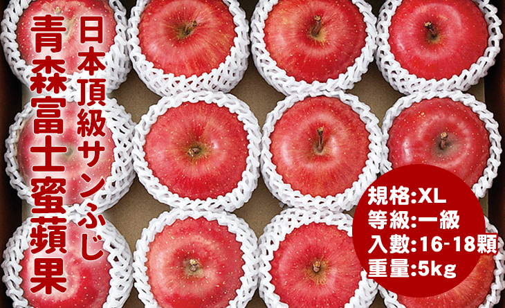 免運【台北濱江】日本青森富士蜜蘋果XL原裝件(16-18顆入)~日本原裝一級果