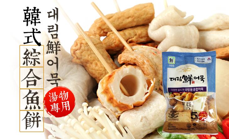 【台北濱江】 韓式湯用綜合魚餅360g/包~超人氣韓國國民美食!飽徽`海地道美味!