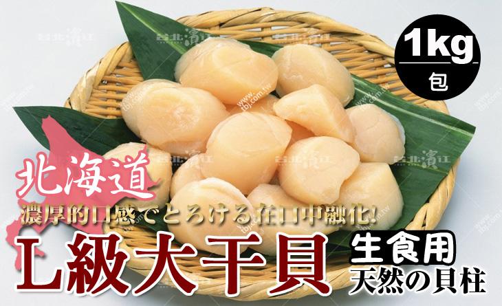 【台北濱江】我的天阿這才是真正夠新鮮!肉質飽滿細膩爽口~大顆北海道L級生食級干貝1kg包
