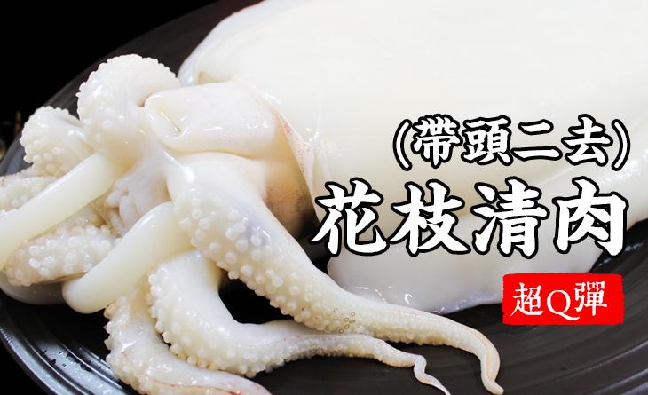 【台北濱江】喔耶今晚加菜!肥美的Q彈美味~帶頭二去花枝清肉800g~1kg/隻