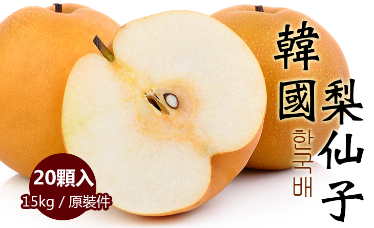 【台北濱江】原裝進口韓國梨仙子15kg/原裝件(20顆入)水分飽滿,梨中極品~