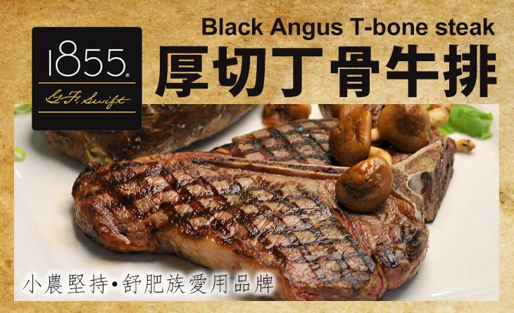 【台北濱江】1855丁骨牛排450g/片~小農品牌精神,讓消費者擁有最佳肉品柔嫩度~