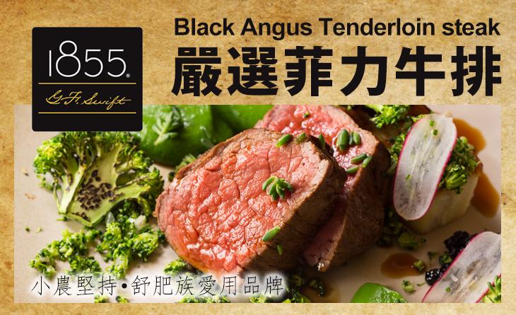 【台北濱江】1855菲力牛排300g/份~小農品牌精神,讓消費者擁有最佳肉品柔嫩度~