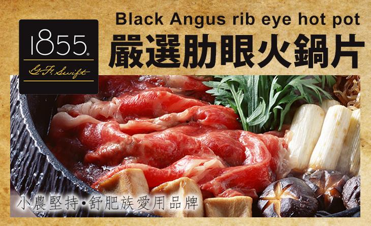 【台北濱江】1855肋眼火鍋片250g/盒~小農品牌精神,讓消費者擁有最佳肉品柔嫩度~