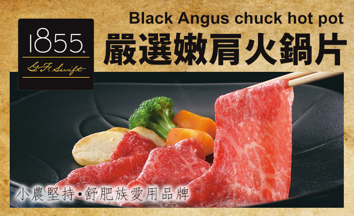 【台北濱江】1855嫩肩火鍋片250g/盒~小農品牌精神,讓消費者擁有最佳肉品柔嫩度~