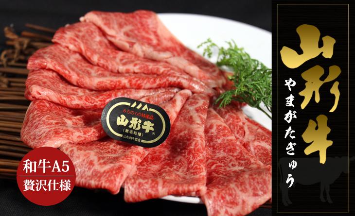 預購【限時買1送1】啾愛媽咪山形牛和牛精緻豪奢薄片 200g/盒