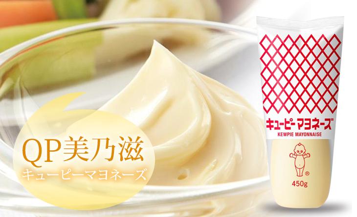 【台北濱江】QP美乃滋450g/瓶~濃郁滑順的爽口調味~餐廳主廚口袋名單!