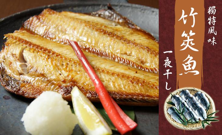 【台北濱江】鮮魚般好滋味~人氣旺旺下酒菜~獨特風味竹筴魚一夜干190g±20g/包(1尾)
