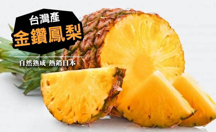 【台北濱江】正宗台灣完熟報到-金鑽鳳梨10kg/件(約5~8顆)~超人氣香濃味甜多汁