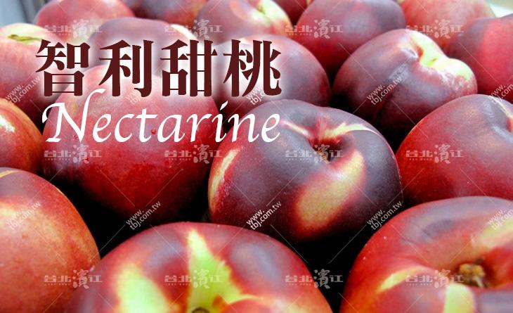 【台北濱江】脆甜可口多汁~營養價值高!智利甜桃1kg裝