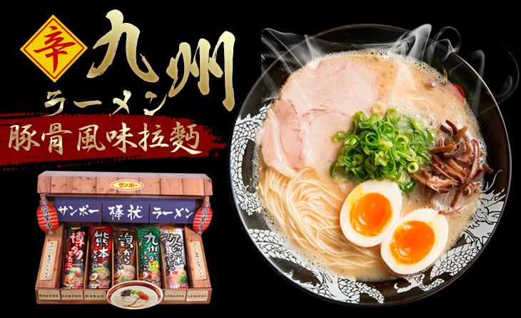 【台北濱江】日本棒狀九州辣豚骨風味拉麵170g/包~不需要人擠人就能嘗到涮嘴正宗拉麵!