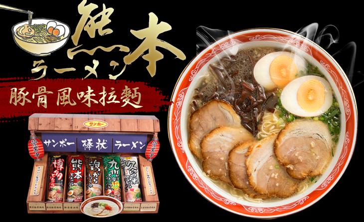 【台北濱江】日本棒狀熊本豚骨風味拉麵168g/包~不需要人擠人就能嘗到涮嘴正宗拉麵!
