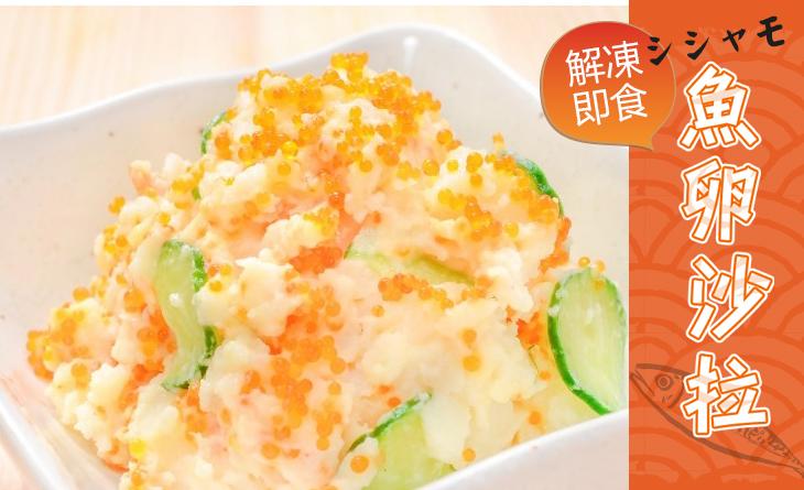 【台北濱江】新鮮美味食料理-魚卵沙拉180g/盒~魚卵在嘴裡嗶嗶啵啵爆開的爽口
