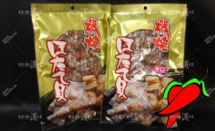 保有干貝原來的鮮甜和口感,咀嚼時充滿辛辣口感-日本進口磯燒干貝糖辣味160g/包