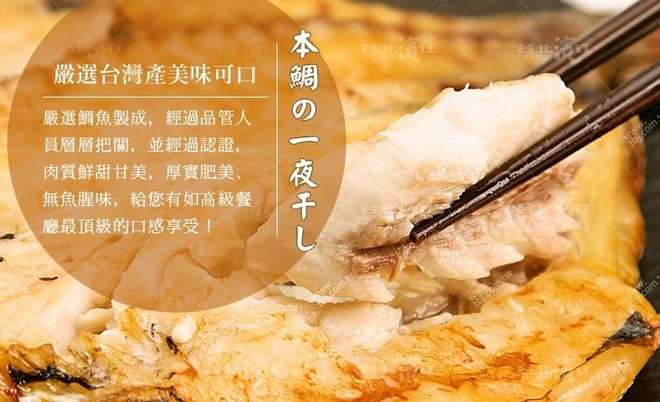 【台北濱江】經一夜風乾後,魚肉更為鮮香~肉質更加緊實?台灣鯛魚一夜干400~500g