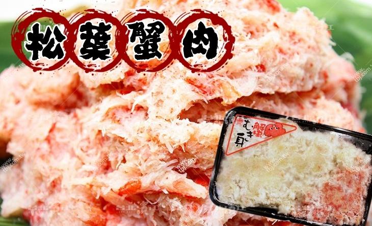 【台北濱江】配飯?好朋友~日本原裝進口!熟凍松葉蟹100%純蟹肉500g/盒