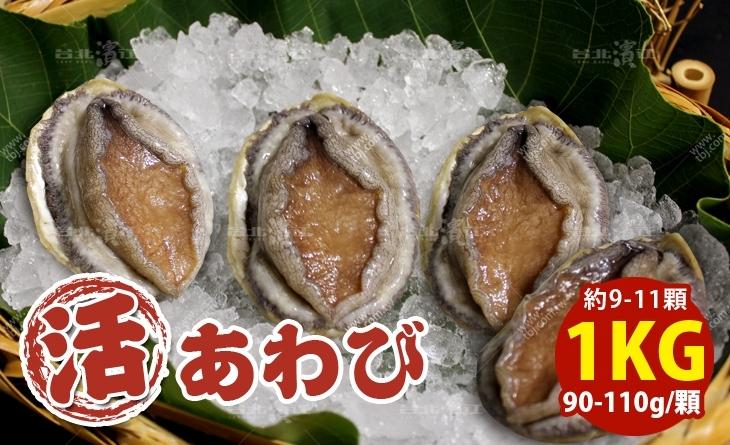 【台北濱江】口感爽脆鮮甜~吃了就無法忘懷的好滋味~南非活鮑魚90-110g/顆_1kg約9-11顆