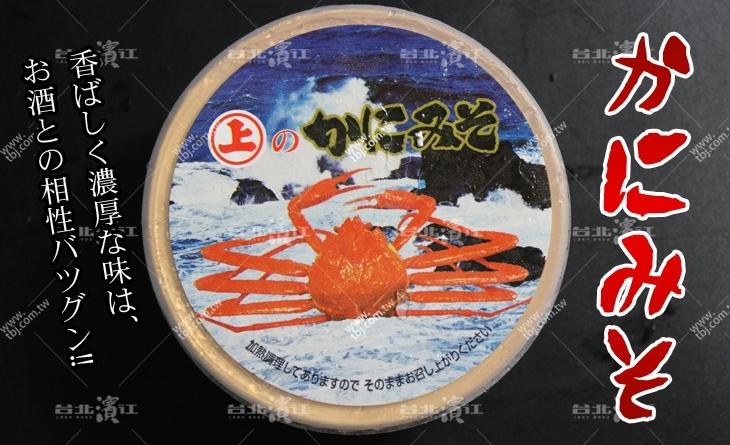 【台北濱江】用途多樣~蟹膏滑溜豐腴,香濃甘香鮮甜多汁?凍蟹黃膏100g罐裝