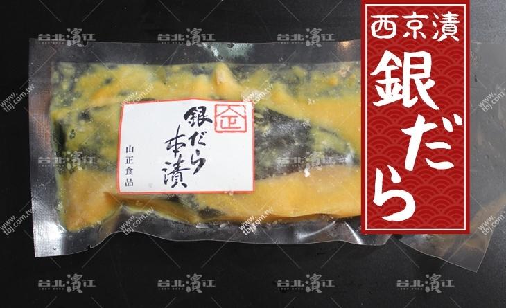 【台北濱江】迷人的味噌香~簡單料理就好吃~媽媽想偷懶時の最佳食材~銀鱈西京漬120g/包