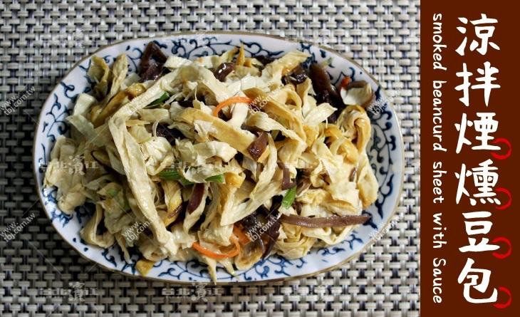 【台北濱江】蔬菜與豆類的完美組合~煙燻過的豆包更增添風味~涼拌煙燻豆包200g/包