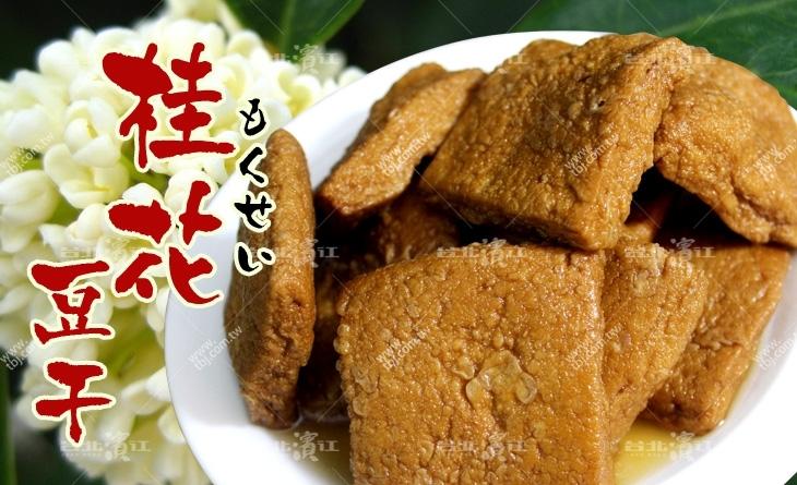 【台北濱江】稍微過過油的豆干更能吸附含有桂花清香的湯汁~香甜好吃の桂花豆干200g/包