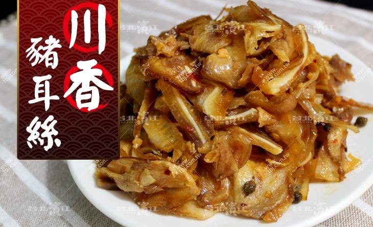 【台北濱江】薄脆卻不失口感~鹹香帶點麻麻的感覺,好~好~吃~阿~川香豬耳絲200g/包