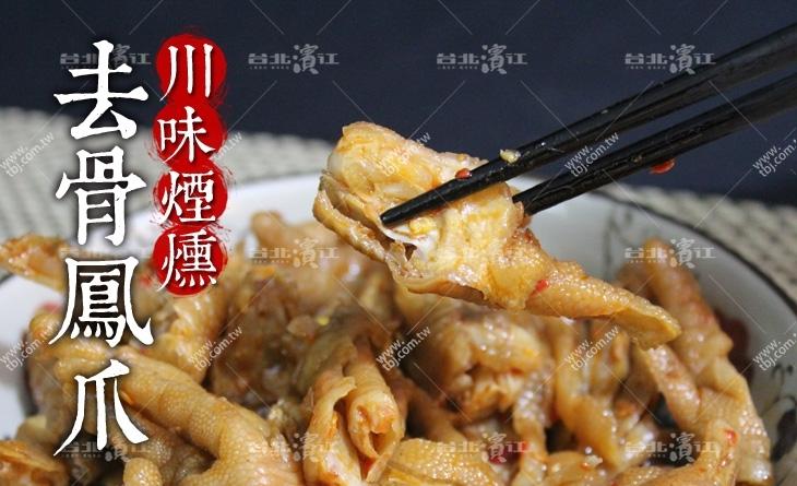 【台北濱江】已經為你貼心去骨處理~不用擔心整桌都是骨頭了!!川味醃燻去骨鳳爪200g/包