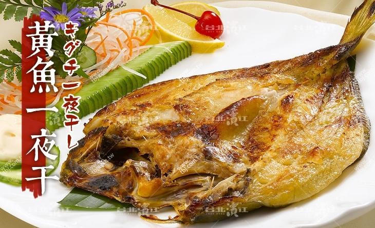 【台北濱江】鮮嫩美味,適合各種料理方式,是老少咸宜的魚種~黃魚一夜干250g/尾