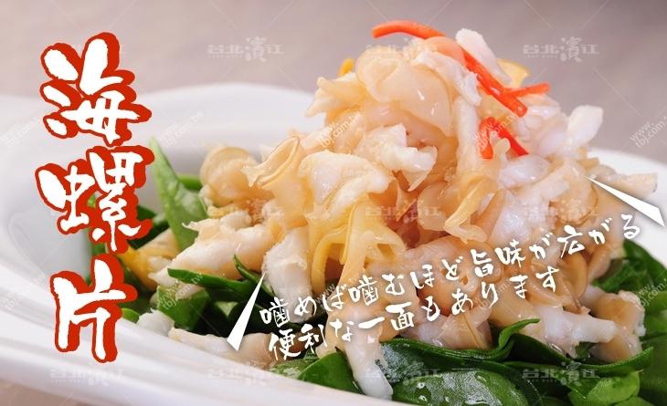 【台北濱江】清炒涼拌都適合~爽脆的口感讓人一口接一口停不下來~海螺片300g/包