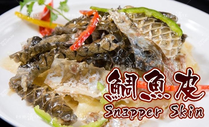 【台北濱江】爽脆Q彈的口感讓人忍不住一吃再吃~夏天做涼拌菜最適合了~鯛魚皮600g/包