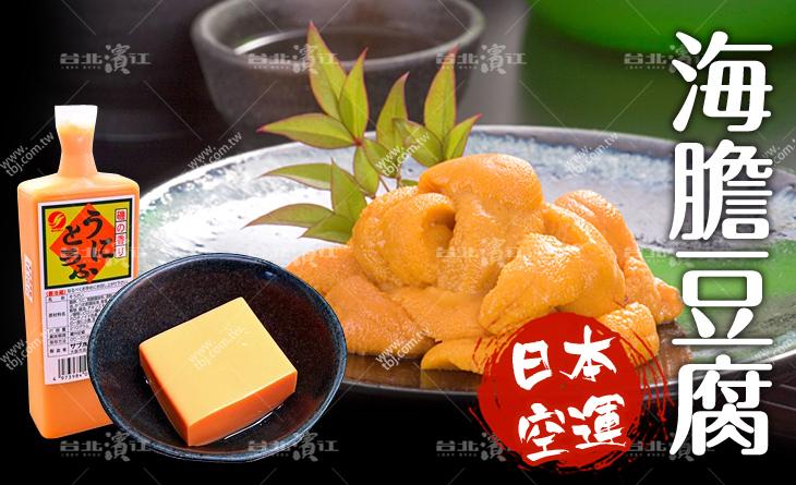 【台北濱江】入口有淡淡海膽香味!涼拌、下酒菜都好好吃~日本料理專用海膽豆腐200g/條