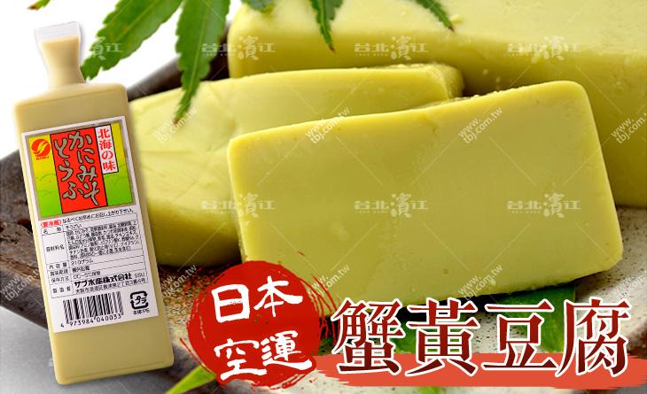 【台北濱江】搭配日本酒最適合!!好吃到讓你飛上天~日本料理專用蟹黃豆腐200g/條